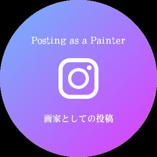 画家としての投稿 Posting as a Painter