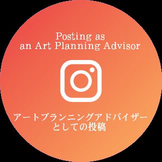 アートプランニングアドバイザーとしての投稿 Posting as an Art Planning Advisor