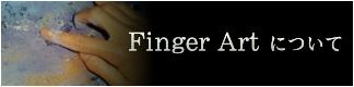 Finger Artについて